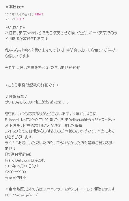 20151230_Fukazawa-Sax01.jpg