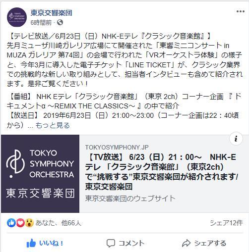 20190623東響.jpg