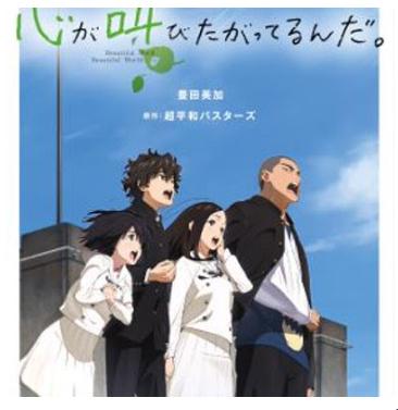 アニメここさけ01.png